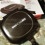 マルチな調理器具「ハッピーコールグルメパン」の使用感