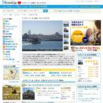トルコ旅行の記事がフォートラベルに掲載されました