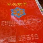 中国東北料理が食べれる小田原の「氷花餃子」