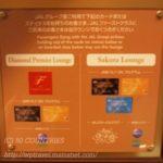 2013年JAL見学会その4-羽田国内線ラウンジ探検(サクラ&ダイヤモンド・プレミア)
