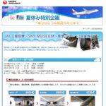 夏休みに子供と参加できる「JAL工場見学SKY MUSEUM見学ツアー」申込み受付中
