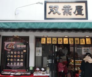 長崎双葉屋のフルーツ大福