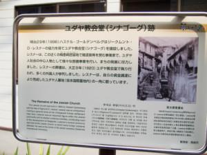 長崎シナゴーク跡