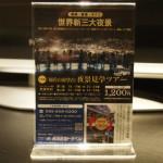 世界新三大夜景「長崎稲佐山」夜景見学バスツアー
