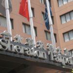 台湾の大浴場付きホテル「台北喜來登大飯店(シェラトン・グランデ台北ホテル)」